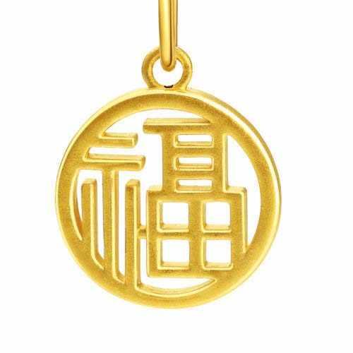 黄金行业激光切割机切割福字吊坠样品展示