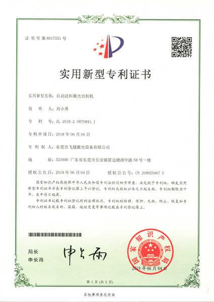 自动送料激光切割机实用专利证书