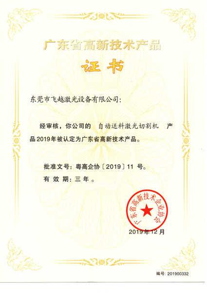 自动送料激光切割机高新技术产品证书