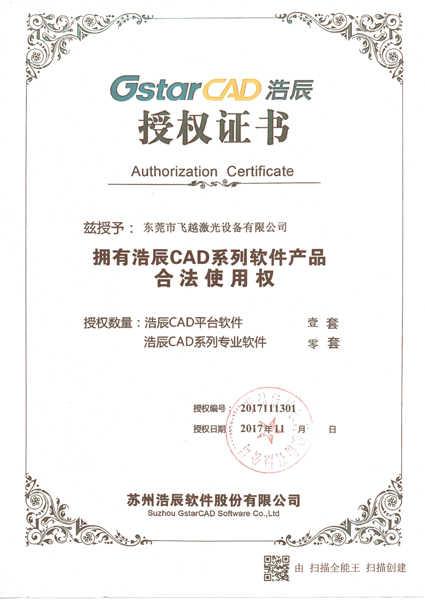 浩辰CAD系列软件产品合法使用授权书