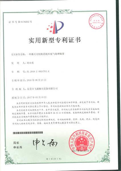 激光切割机废料废气处理装置实用专利证书