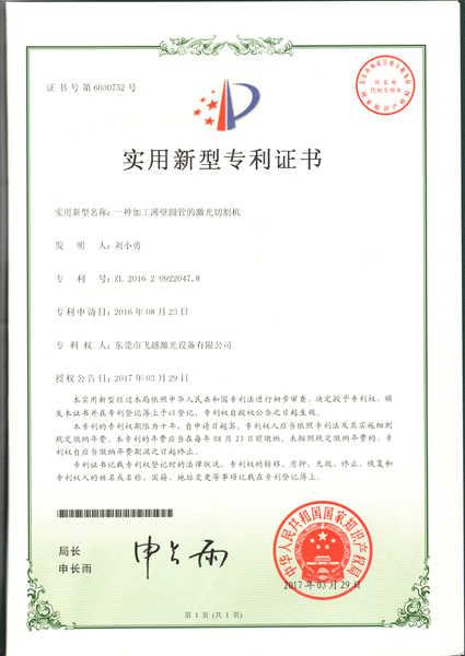 薄壁圆管激光切割机实用专利证书