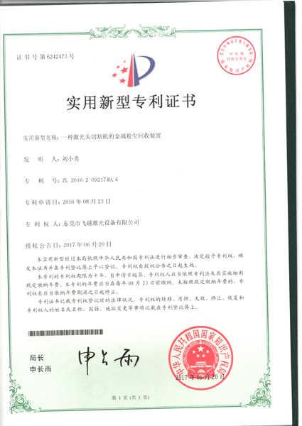 激光切割机金属粉尘回收装置实用专利证书