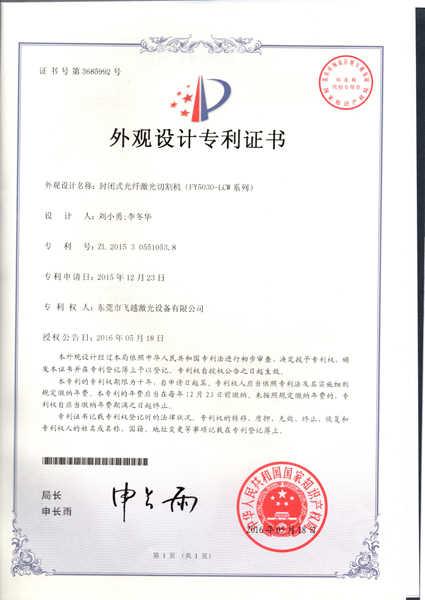 封闭式光纤激光切割机FY-5030-LCW系列外观专利证书