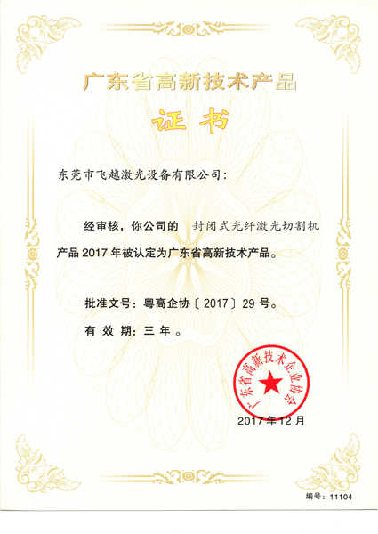 封闭式光纤激光切割机高新技术产品证书