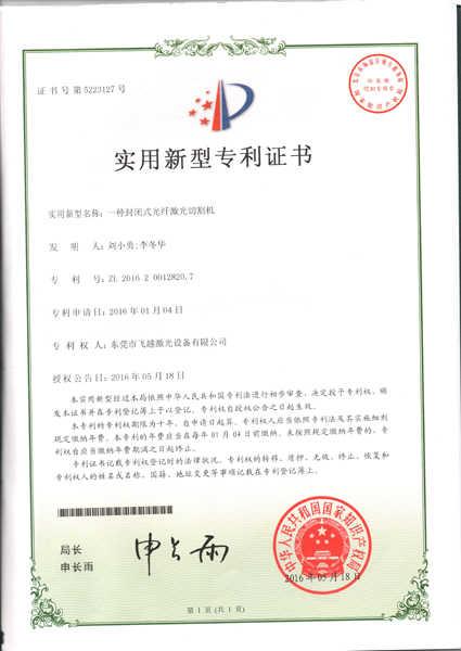封闭式光纤激光切割机实用专利证书
