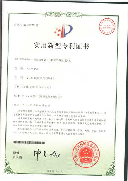 高精度长圆管激光切割机实用专利证书