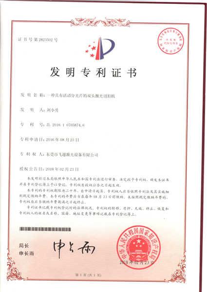 活动分光片双头激光切割机发明专利证书