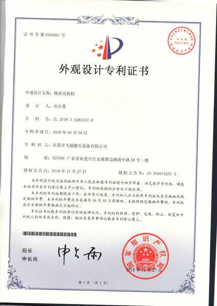 精密切割机外观专利证书