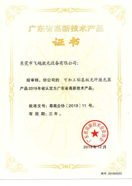 铝基板光纤激光器高新技术产品证书