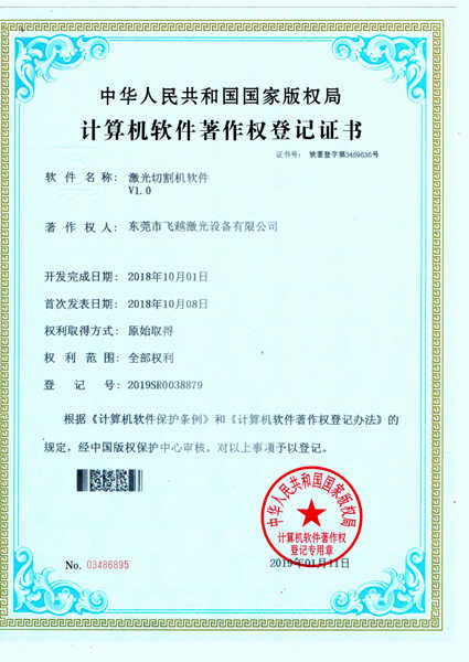 自主研发激光切割机软件著作权登记证书