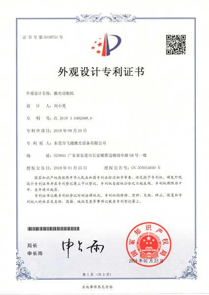 激光切割机外观专利证书