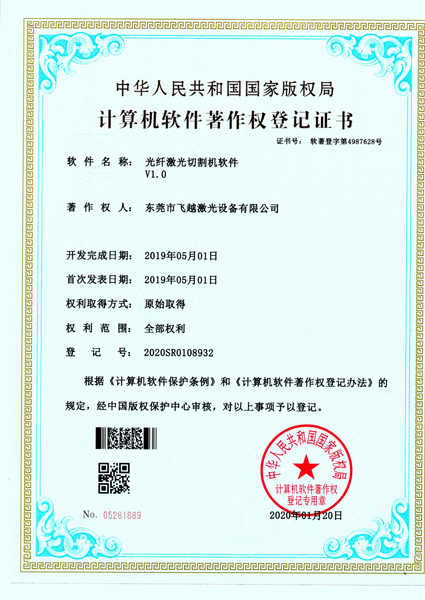 自主研发光纤激光切割机软件著作权登记证书