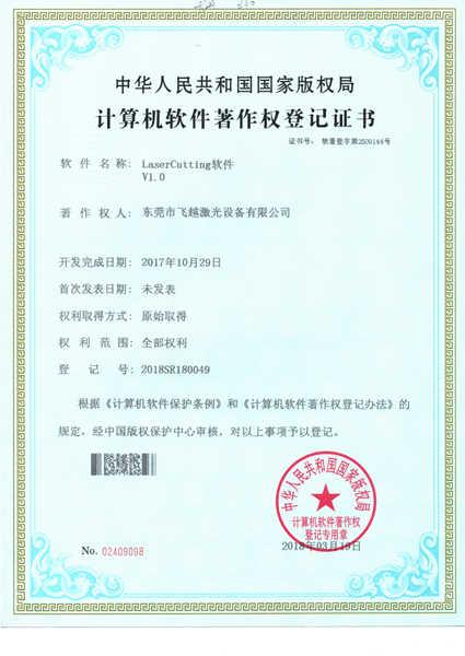 自主研发lasercutting软件著作权登记证书