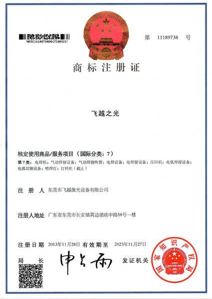 飞越之光商标注册证书(一)