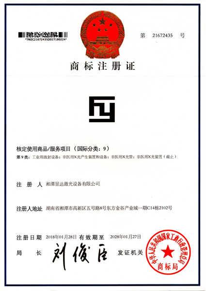飞越之光商标注册证书(三)