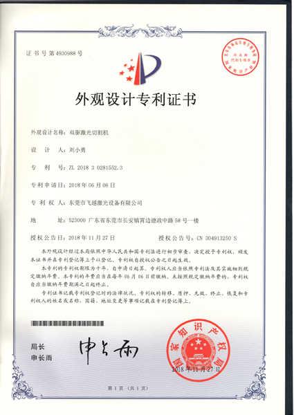 双驱激光切割机外观专利证书