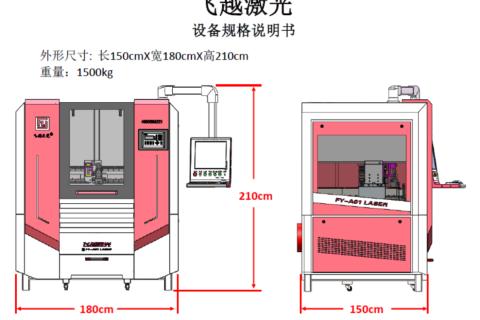飞越精密激光切割机:3mm铝基板激光切割工艺实验