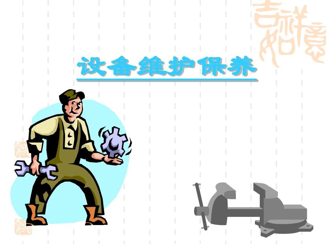 光纤激光切割机保养方法和步骤