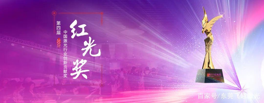 黄冈【红光奖·入围奖项】飞越激光:FY6580双驱动高精密激光切割机(稀土行业专款)