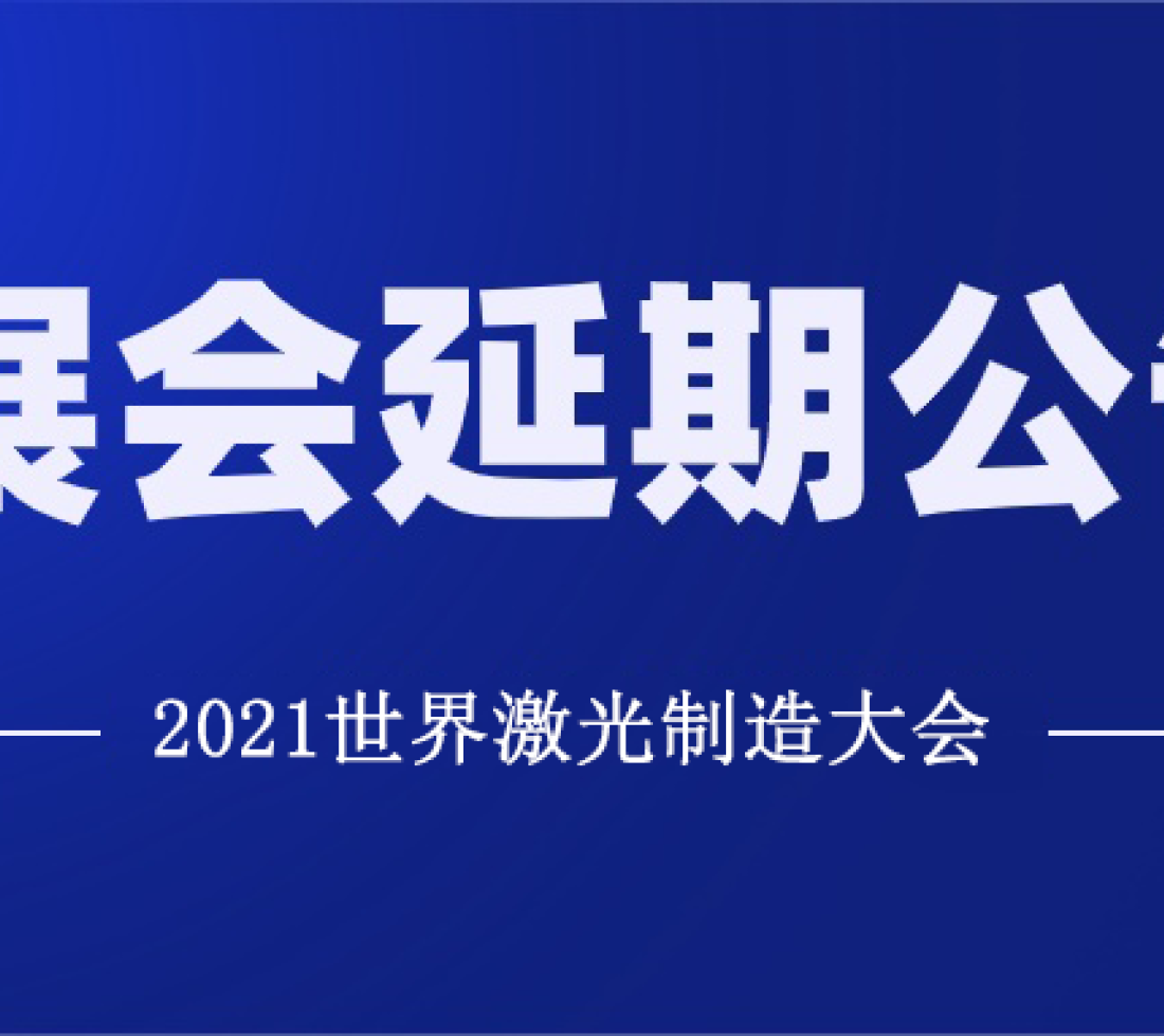 黄冈2021世界激光制造大会延期公告