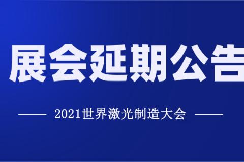 2021世界激光制造大会延期公告