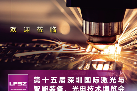 世界激光制造大会—飞越激光展位号8C022A欢迎你!