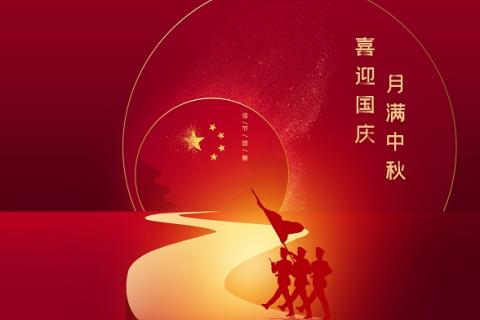 飞越激光2021年中秋国庆双节放假通知