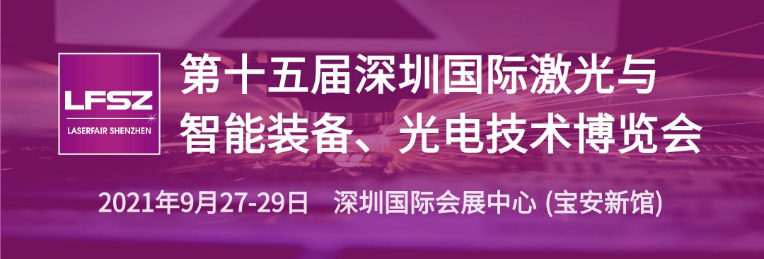 通知!原定于2021年8月4-6日深圳激光展延期至2021年9月27-29日