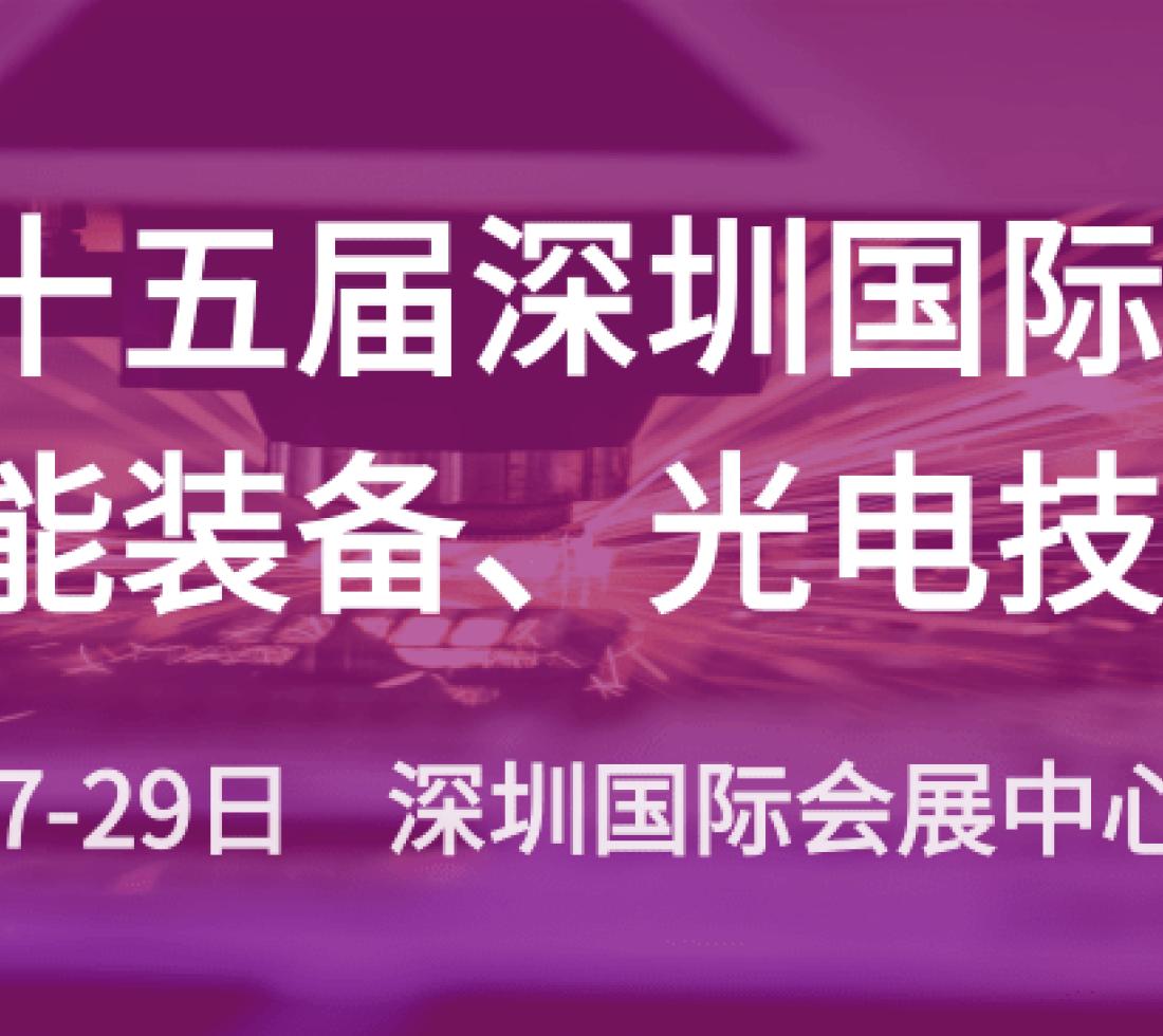 黄冈通知!原定于2021年8月4-6日深圳激光展延期至2021年9月27-29日